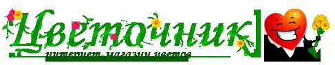 Цветочник - интернет магазин цветов